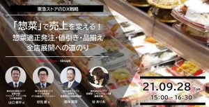 東急ストアのDX戦略 「惣菜」で売上を変える!惣菜適正発注・値引き・品揃え 全店展開への道のり